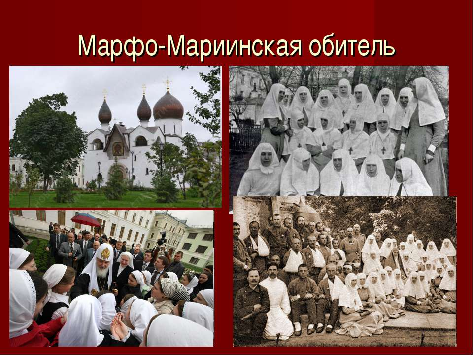 Марфо-Мариинская обитель