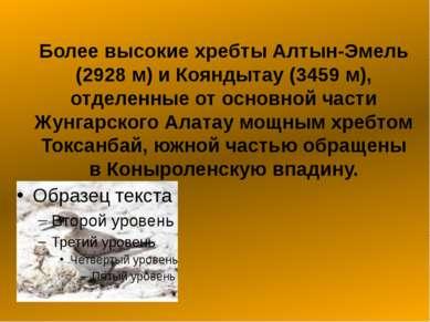 Более высокие хребты Алтын-Эмель (2928 м) и Кояндытау (3459 м), отделенные от...