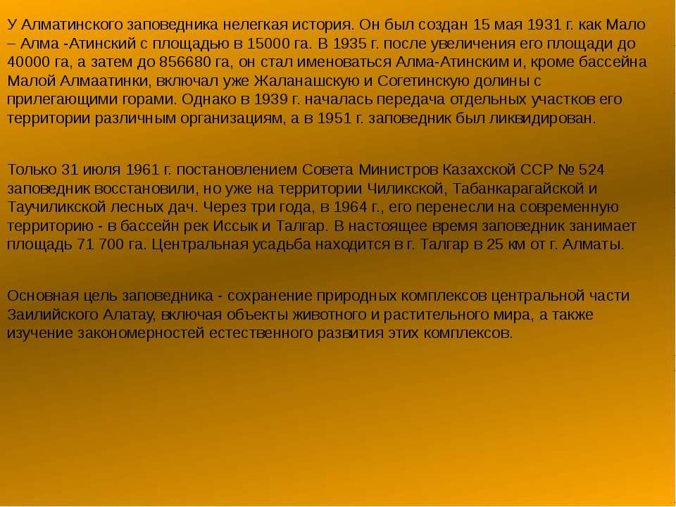 У Алматинского заповедника нелегкая история. Он был создан 15 мая 1931 г. как...