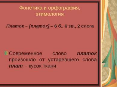 Фонетика и орфография, этимология Современное слово платок произошло от устар...