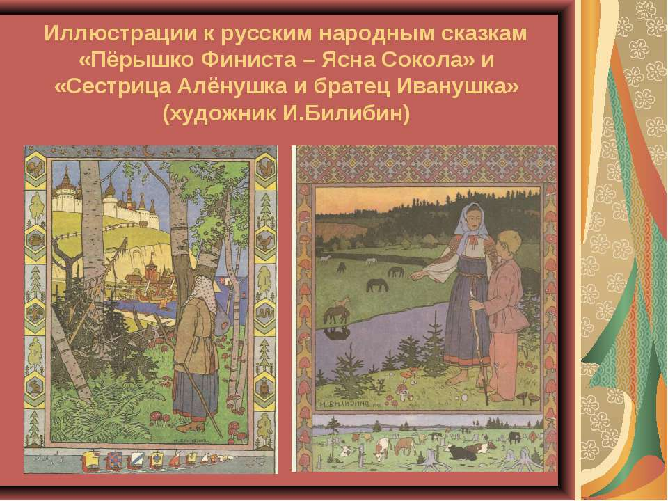Иллюстрации к русским народным сказкам «Пёрышко Финиста – Ясна Сокола» и «Сес...