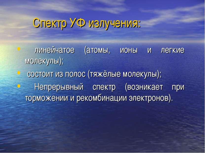 Спектр УФ излучения: линейчатое (атомы, ионы и легкие молекулы); состоит из п...