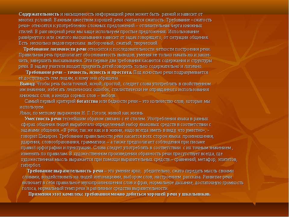 Содержательность и насыщенность информацией речи может быть разной и зависит ...