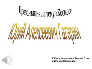 Работу выполнили Аверин Олег и Иванов Станислав