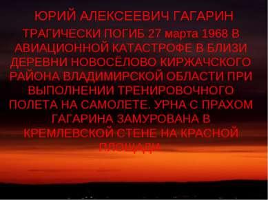 ЮРИЙ АЛЕКСЕЕВИЧ ГАГАРИН ТРАГИЧЕСКИ ПОГИБ 27 марта 1968 В АВИАЦИОННОЙ КАТАСТРО...