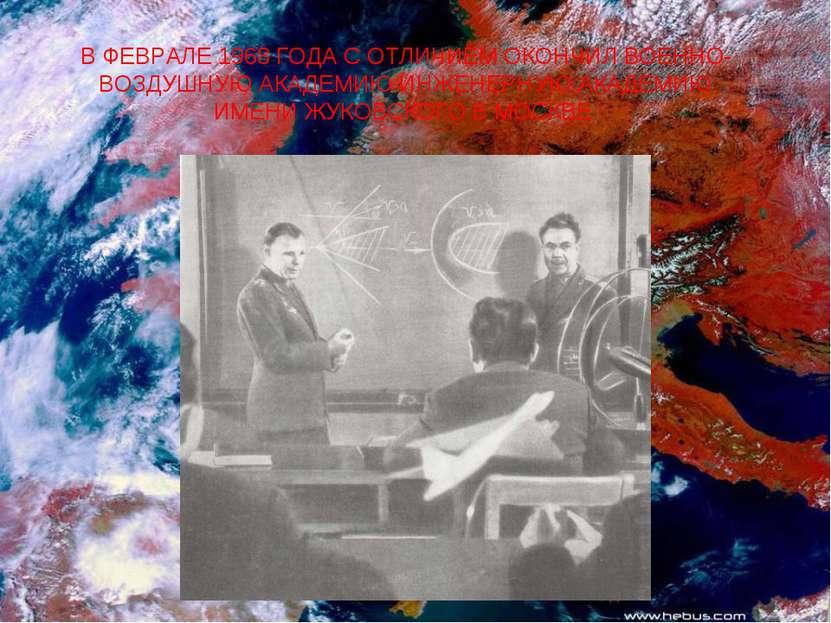 В ФЕВРАЛЕ 1968 ГОДА С ОТЛИЧИЕМ ОКОНЧИЛ ВОЕННО-ВОЗДУШНУЮ АКАДЕМИЮ ИНЖЕНЕРНУЮ А...