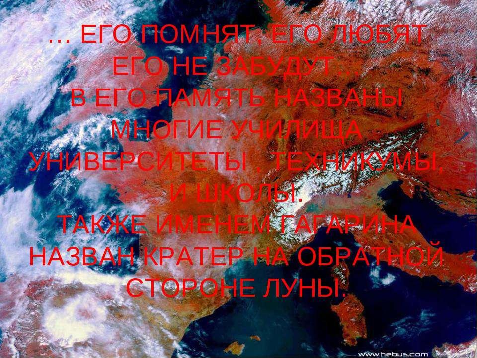 … ЕГО ПОМНЯТ, ЕГО ЛЮБЯТ ЕГО НЕ ЗАБУДУТ… В ЕГО ПАМЯТЬ НАЗВАНЫ МНОГИЕ УЧИЛИЩА У...