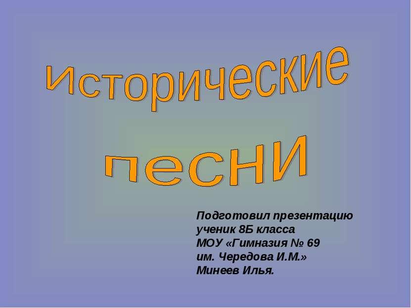 Подготовил презентацию ученик 8Б класса МОУ «Гимназия № 69 им. Чередова И.М.»...