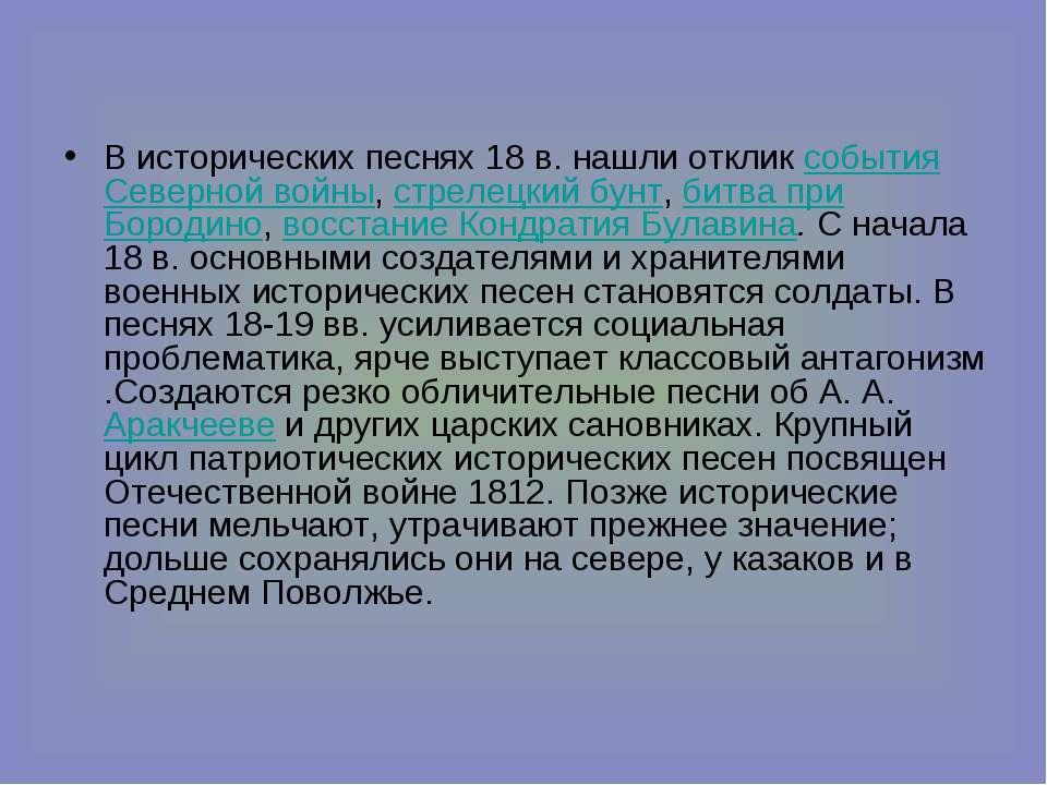 Висторических песнях18 в. нашли отклик события Северной войны, стрелецкий б...