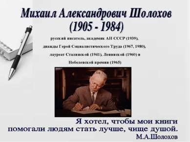 русский писатель, академик АН СССР (1939), дважды Герой Социалистического Тру...