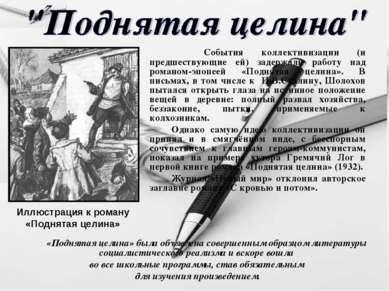 События коллективизации (и предшествующие ей) задержали работу над романом-эп...