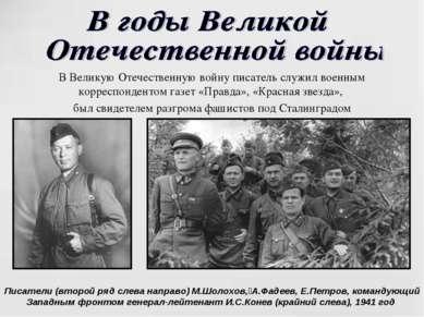 В Великую Отечественную войну писатель служил военным корреспондентом газет «...