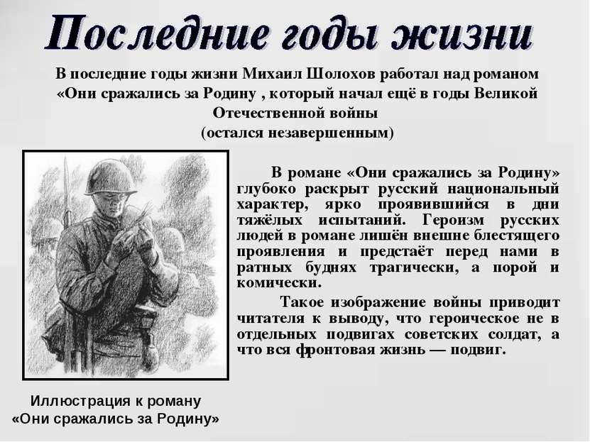 В последние годы жизни Михаил Шолохов работал над романом «Они сражались за Р...