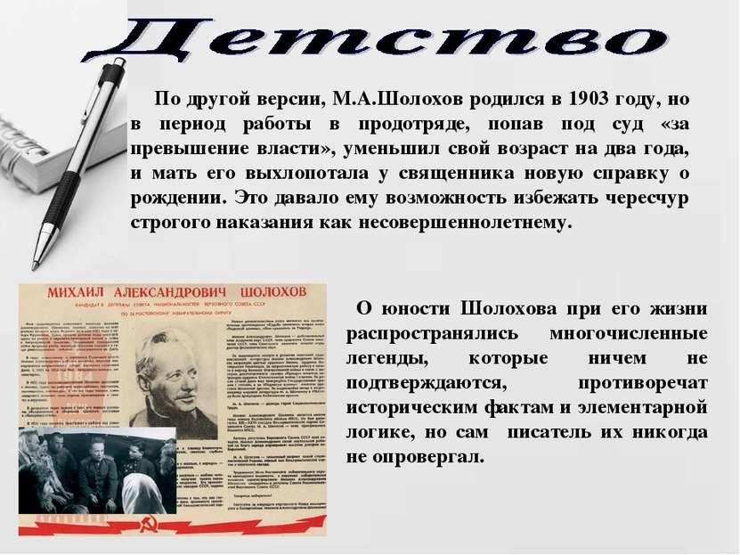 По другой версии, М.А.Шолохов родился в 1903 году, но в период работы в продо...