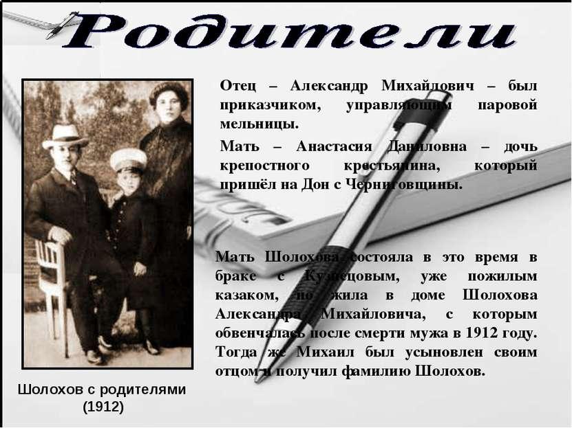 Мать Шолохова состояла в это время в браке с Кузнецовым, уже пожилым казаком,...