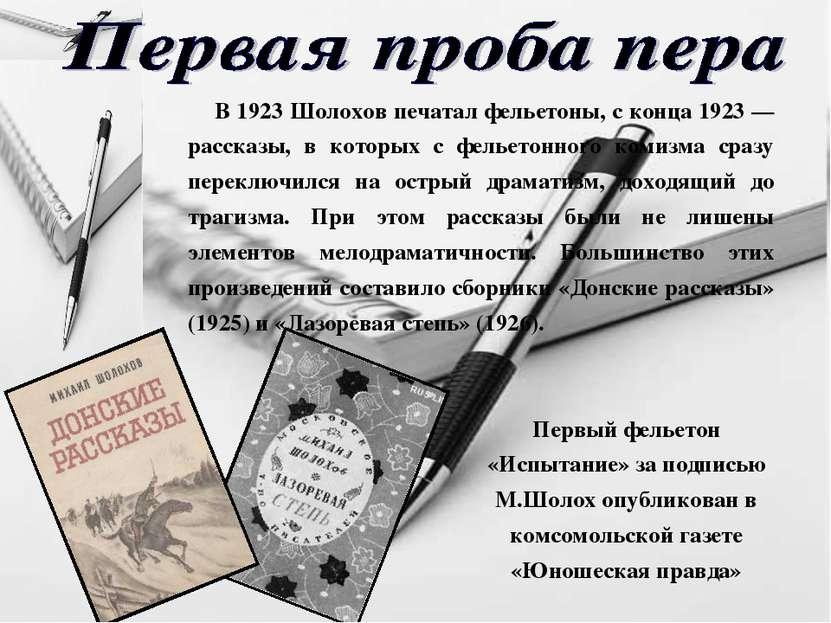 Первый фельетон «Испытание» за подписью М.Шолох опубликован в комсомольской г...