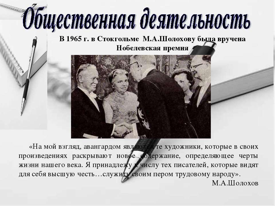 В 1965 г. в Стокгольме М.А.Шолохову была вручена Нобелевская премия «На мой в...