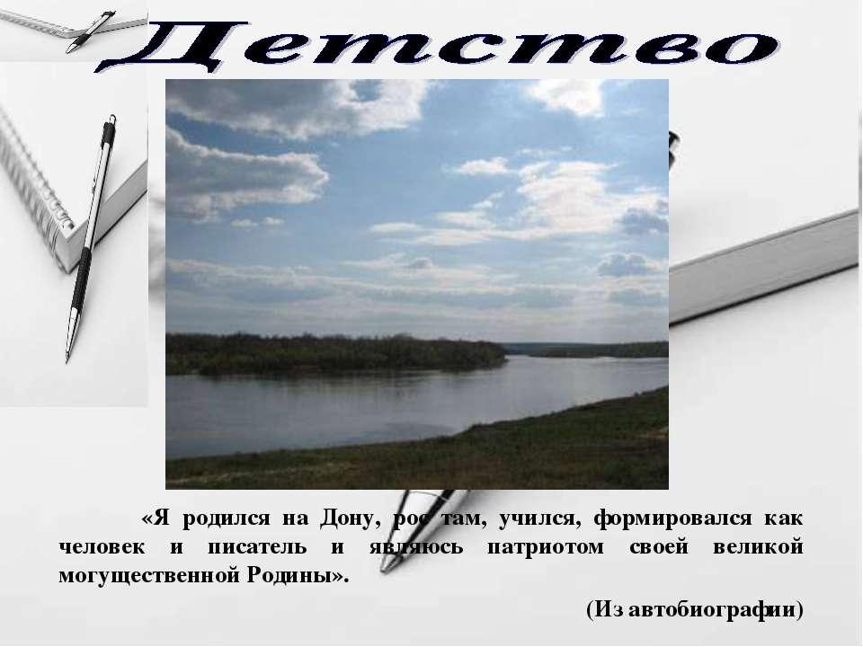 «Я родился на Дону, рос там, учился, формировался как человек и писатель и яв...