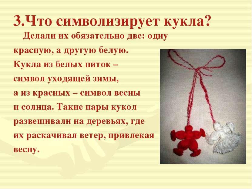 3.Что символизирует кукла? Делали их обязательно две: одну красную, а другую ...