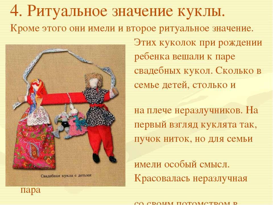 4. Ритуальное значение куклы. Кроме этого они имели и второе ритуальное значе...