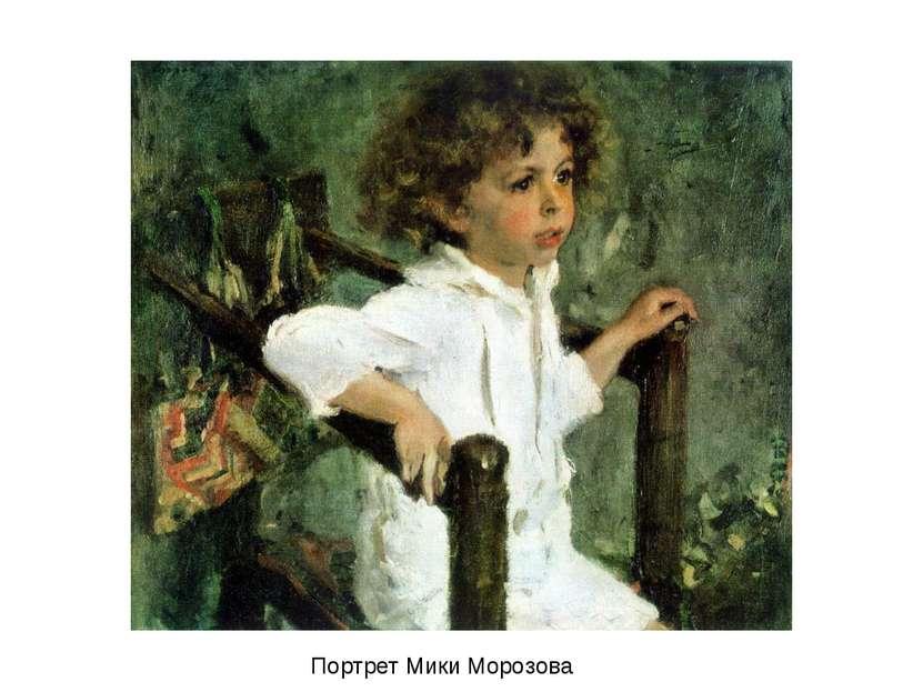 Портрет Мики Морозова