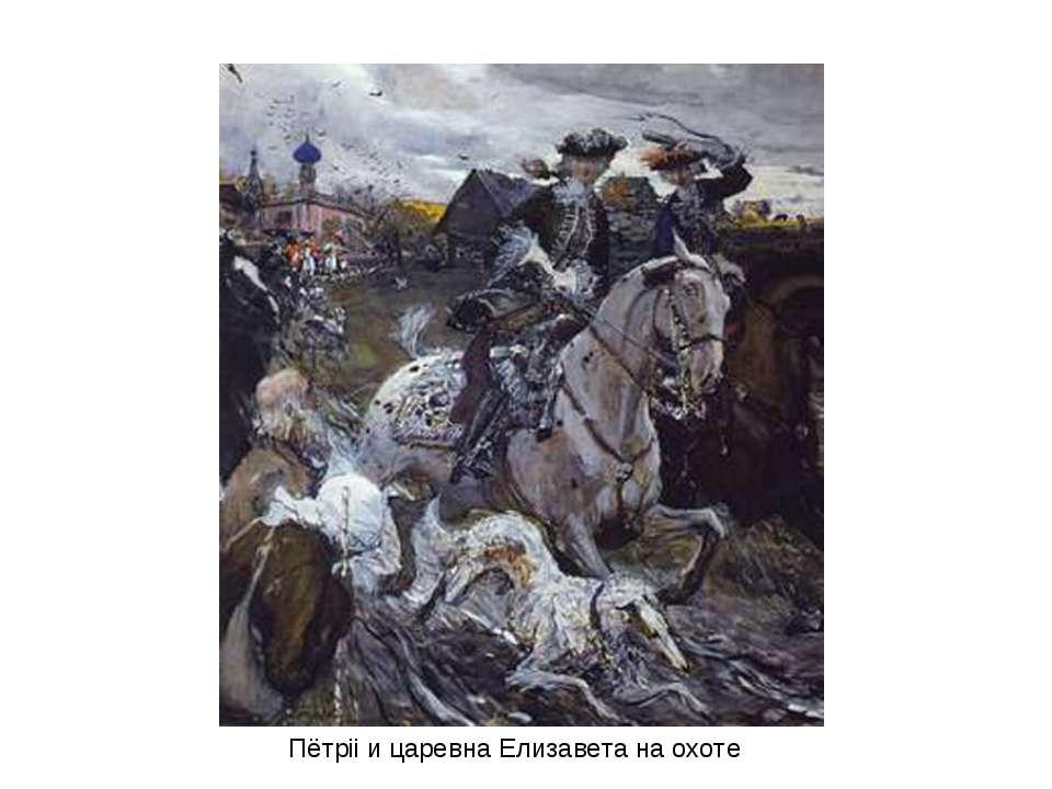 Пётрii и царевна Елизавета на охоте