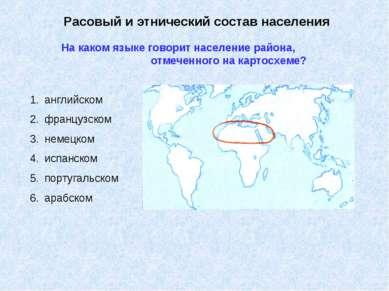 Расовый и этнический состав населения На каком языке говорит население района...