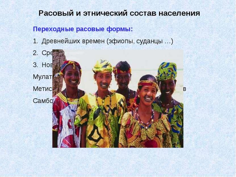Расовый и этнический состав населения Переходные расовые формы: Древнейших вр...