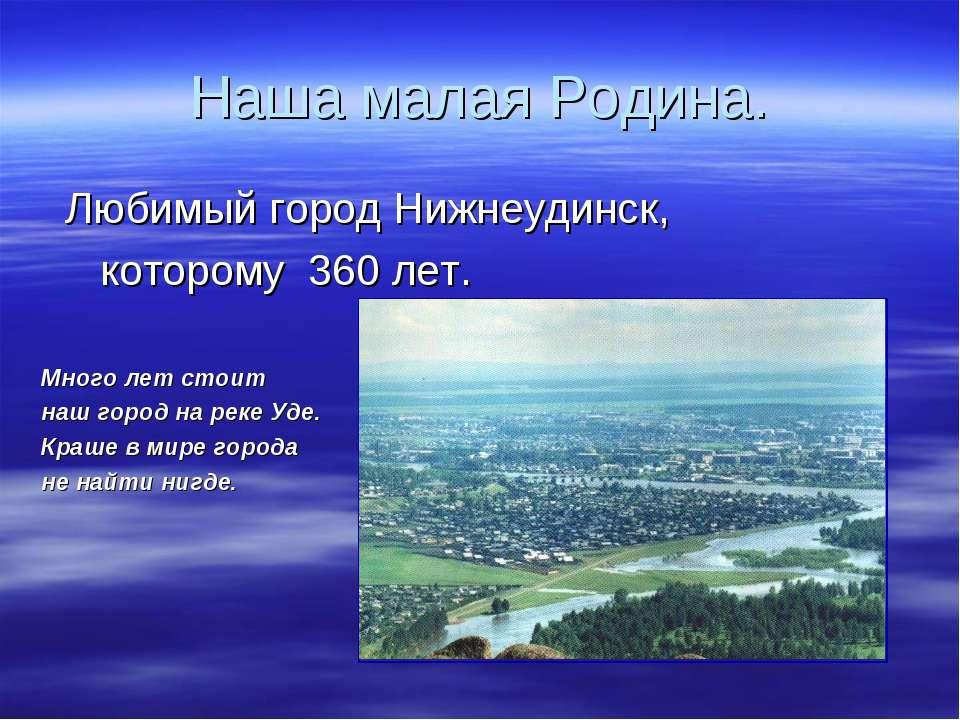 Наша малая Родина. Любимый город Нижнеудинск, которому 360 лет. Много лет сто...