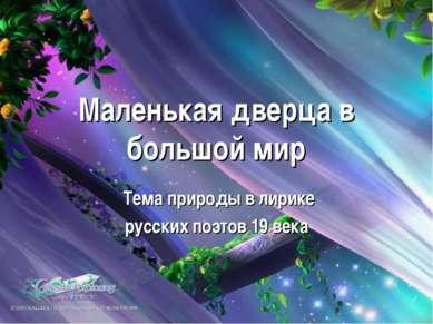 Маленькая дверца в большой мир Тема природы в лирике русских поэтов 19 века