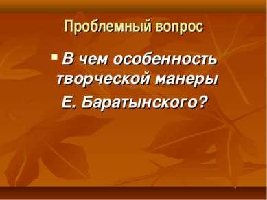 Проблемный вопрос В чем особенность творческой манеры Е. Баратынского?