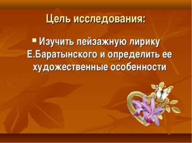 Цель исследования: Изучить пейзажную лирику Е.Баратынского и определить ее ху...