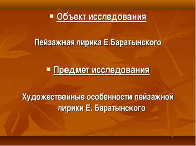 Объект исследования Пейзажная лирика Е.Баратынского Предмет исследования Худо...