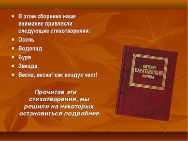 В этом сборнике наше внимание привлекли следующие стихотворения: Осень Водопа...