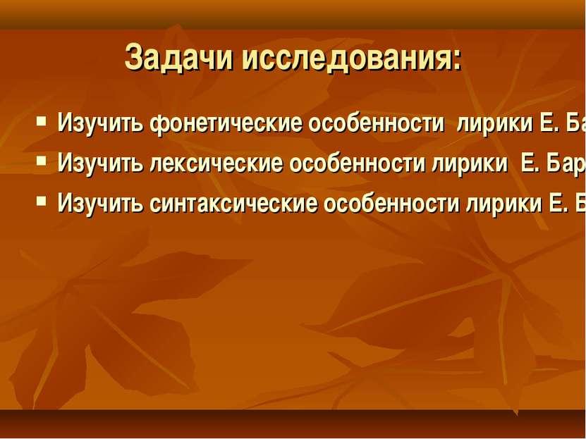 Задачи исследования: Изучить фонетические особенности лирики Е. Баратынского ...