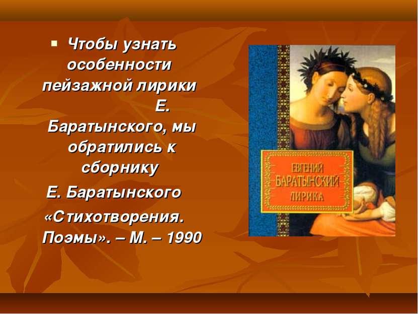 Чтобы узнать особенности пейзажной лирики Е. Баратынского, мы обратились к сб...