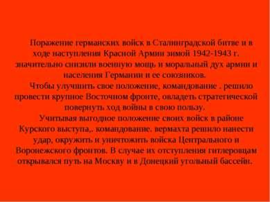 Поражение германских войск в Сталинградской битве и в ходе наступления Красно...