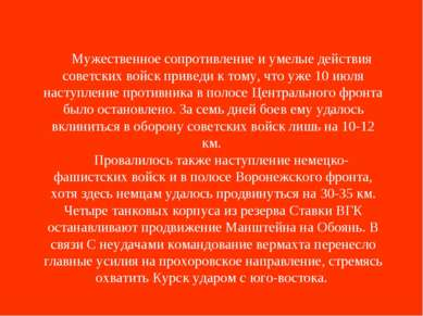 Мужественное сопротивление и умелые действия советских войск приведи к тому, ...
