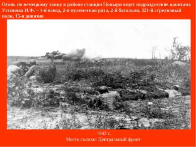 Огонь по немецкому танку в районе станции Поныри ведет подразделение капитана...