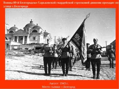 Воины 89-й Белгородско-Харьковской гвардейской стрелковой дивизии проходят по...