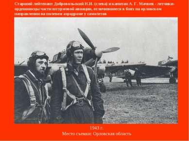 Старший лейтенант Добровольский Н.И. (слева) и капитан А. Г. Мачнев - летчики...