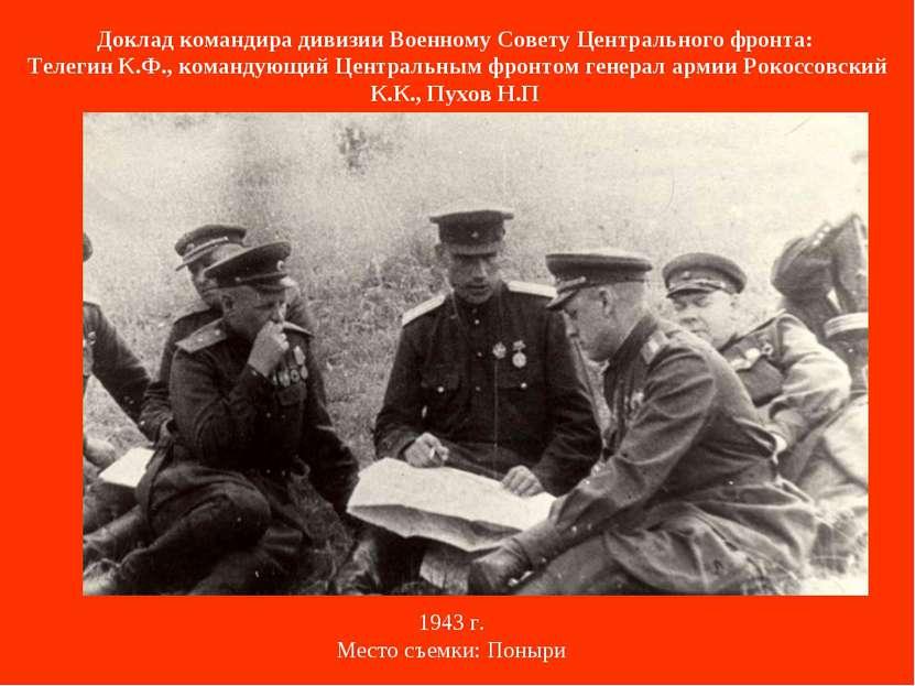 Доклад командира дивизии Военному Совету Центрального фронта: Телегин К.Ф., к...