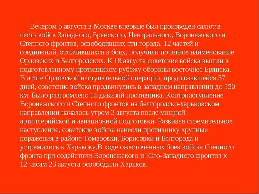 Вечером 5 августа в Москве впервые был произведен салют в честь войск Западно...