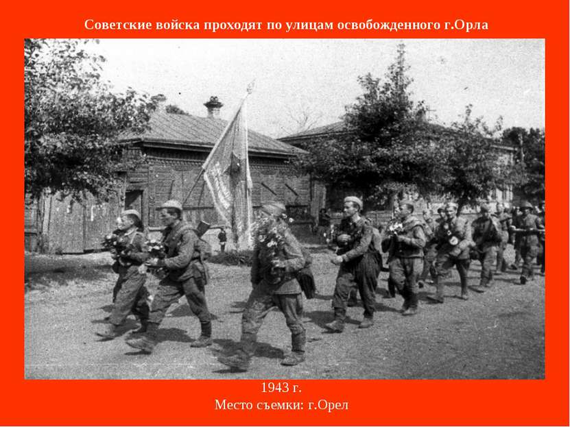Советские войска проходят по улицам освобожденного г.Орла 1943г. Место съемк...