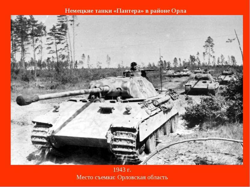 Немецкие танки «Пантера» в районе Орла 1943г. Место съемки:Орловская область