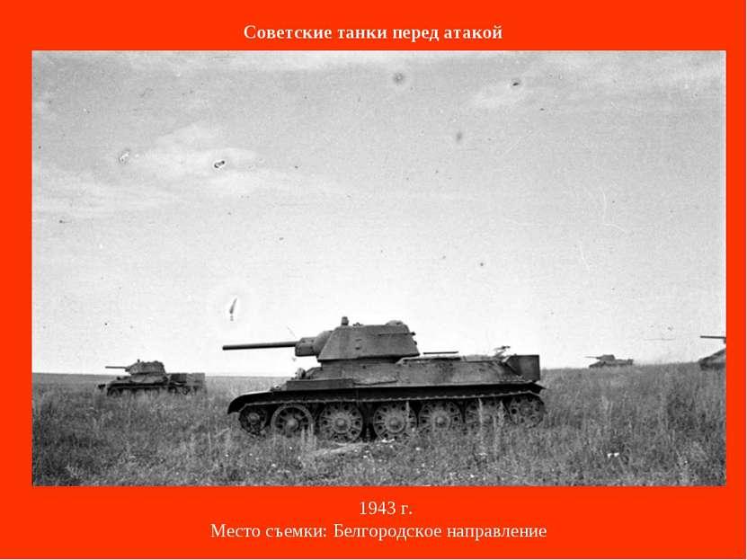 Советские танки перед атакой 1943г. Место съемки:Белгородское направление