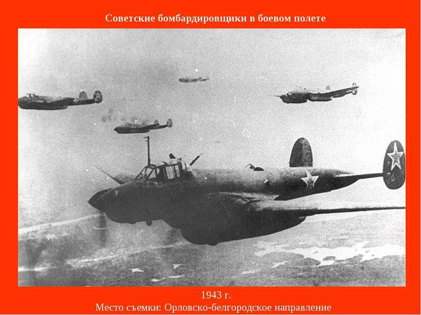 Советские бомбардировщики в боевом полете 1943г. Место съемки:Орловско-бе...