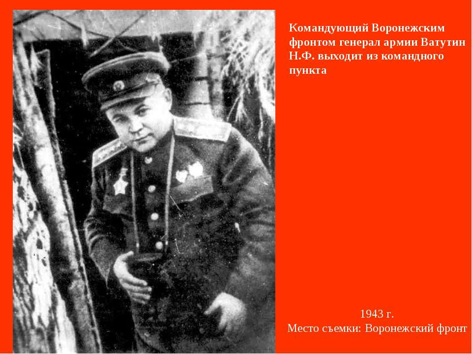 Командующий Воронежским фронтом генерал армии Ватутин Н.Ф. выходит из командн...