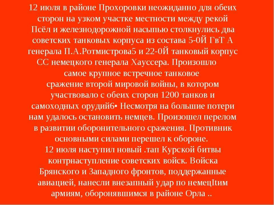 12 июля в районе Прохоровки неожиданно для обеих сторон на узком участке мест...