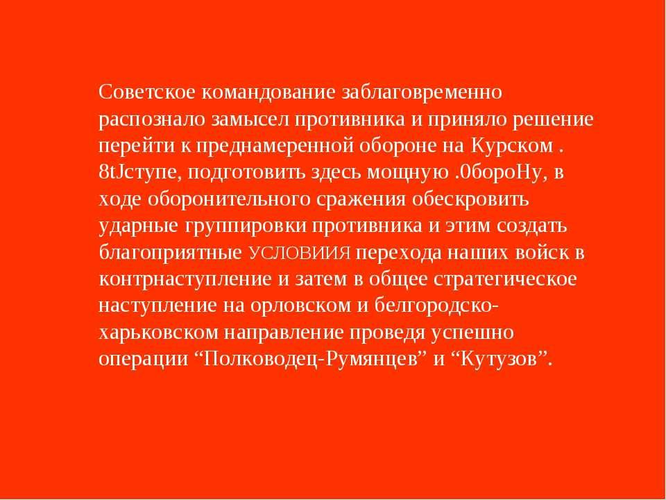 Советское командование заблаговременно распознало замысел противника и принял...
